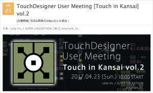 TouchDesigner Meetup vol.2
